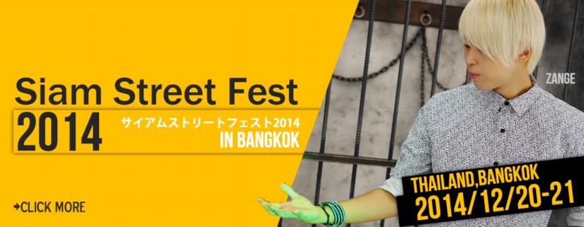 2014.11.18 サイアムストリートフェスト2014 inバンコク 出場決定 【パフォーマーZANGE】