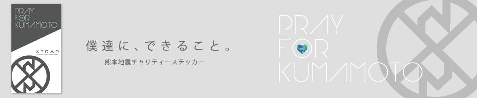 xtrapprayforkumamoto