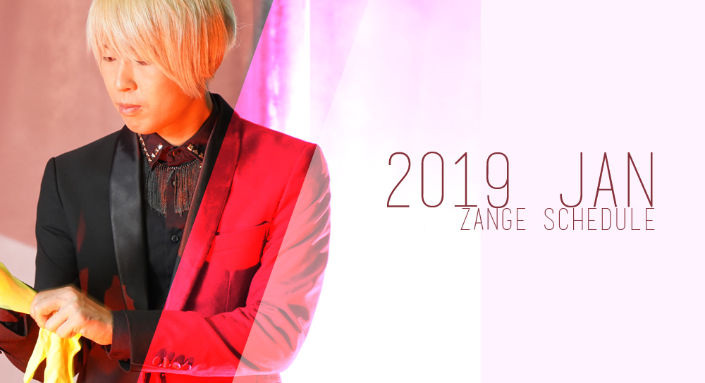 2019年1月 ZANGEスケジュール