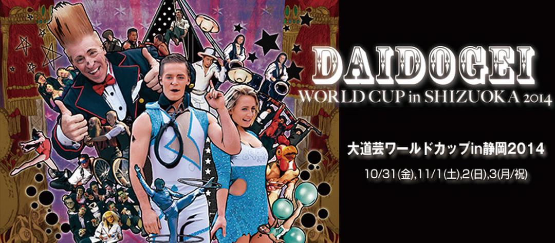 daidougeiworldcupinshizuoka