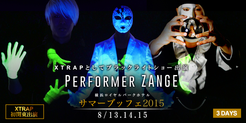 ZANGE/XTRAP 8/13.14.15の3日間 関東遠征のお知らせ