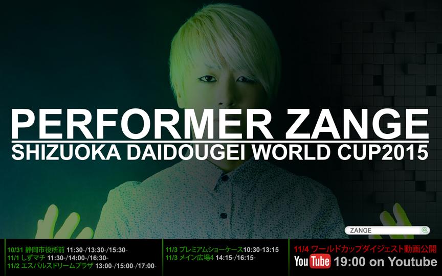 ZANGE-静岡大道芸2015